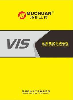 乐清市木川工具有限公司电子画册
