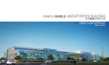 CCD-广州番禺敏捷集团办公楼概念方案电子画册