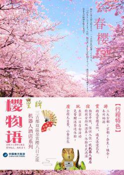 0325 0401 0408 0415本州三古都赏樱+东京1天自由活动8天(机器人酒店系列)电子杂志