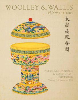 英國威立士2019年11月12日中國字畫及藝術品拍賣,在線電子畫冊,期刊閱讀發布