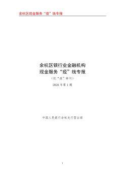 """余杭现金服务""""疫""""线专报电子杂志"""