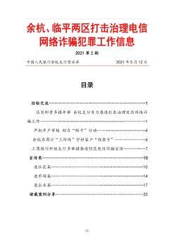余杭、临平两区打击治理电信网络诈骗犯罪工作信息2021年第2期电子书