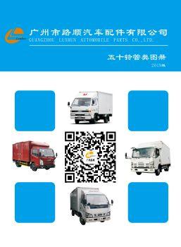 广州路顺五十铃管类图册 电子书制作软件