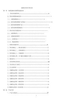水果店加盟连锁店培训手册终稿(98页)