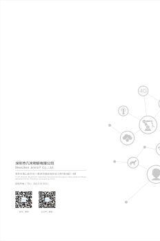 几米物联宣传画册