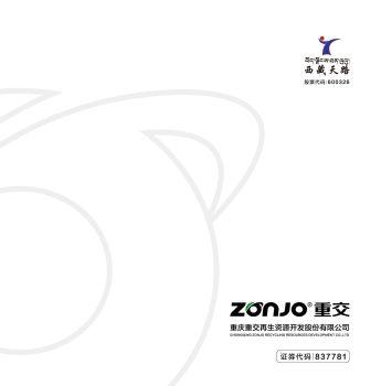 重交企业画册最终定稿(2)