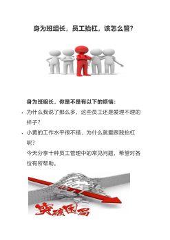 身为班组长,员工抬杠,该怎么管?,数字画册,在线期刊阅读发布
