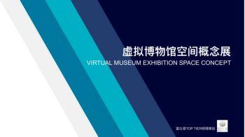 虚拟博物馆空间概念展电子书