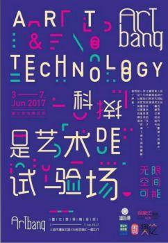 科技是艺术的试验场电子杂志