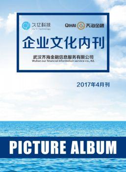 武汉齐海事业部企业文化内刊(2017年4月刊)