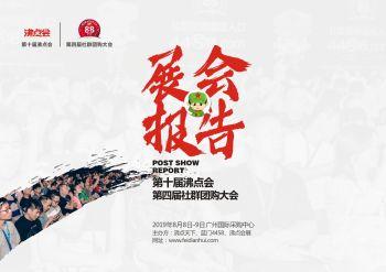 2020第11届沸点会 (CGSE)社群团购供应链展览会(CNRE)中国新零售博览会(CMBE)中国微商博览会电子宣传册