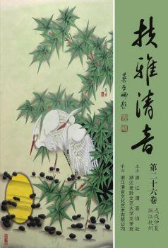 扶雅清音第26卷 电子书制作平台