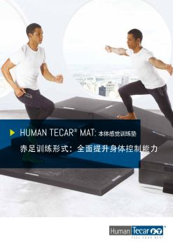 Human Tecar MAT-中文彩页(确认版)2019.12.9PM