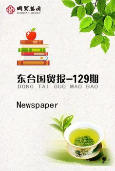 《东台国贸》报第129期电子宣传册