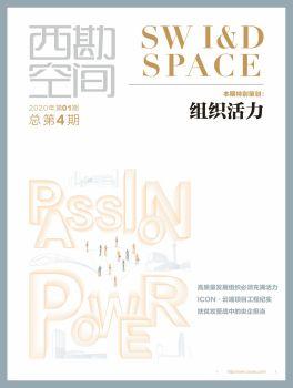 2020年第1期(總第4期),電子期刊,在線報刊閱讀發布
