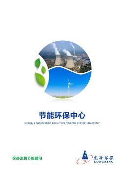 龙净环保节能环保中心电子刊物