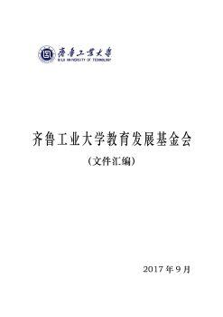 齐鲁工业大学教育发展基金会-(文件汇编),数字书籍书刊阅读发布
