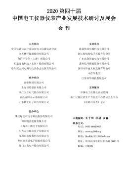 2020第四十届中国电工仪器仪表产业发展技术研讨会及展会-会刊电子画册