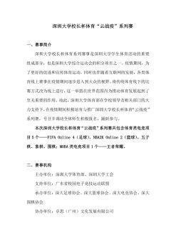 """深圳大学校长杯体育""""云战疫""""系列赛电子书"""