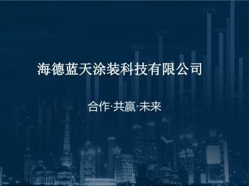 海德蓝天电子宣传册