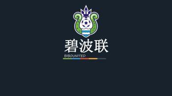 碧波联足球俱乐部粤超赞助方案2019电子宣传册