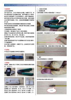 现场组装式光纤活动连接器使用说明书电子刊物