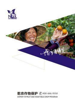 乾农作物保护有限公司