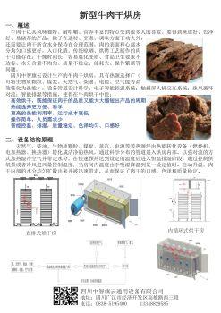 牛肉干烘房电子杂志