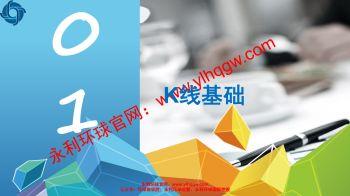 永利环球交易盈利技术文档宣传画册