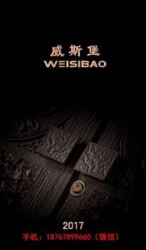 威斯堡选型图册2017版