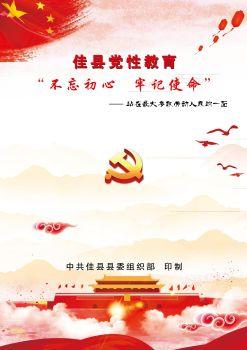 """佳县党性教育 """"不忘初心  牢记使命"""" ——站在最大多数劳动人民的一面 电子书制作平台"""