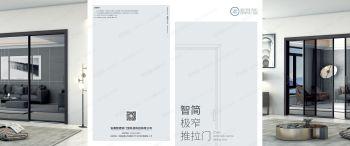 智宬轩门窗极窄系列+智能窗系列折页电子画册