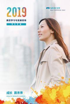 2019 美世学习与发展咨询学习手册 电子杂志制作软件