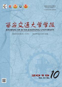 《西安交通大學學報》2019年10期 電子雜志制作平臺