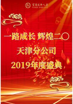 """""""一路成长 辉煌二〇""""——富德生命人寿天津分公司2019年度盛典"""