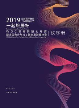 2019沈阳国际舞蹈(体育舞蹈)节宣传画册