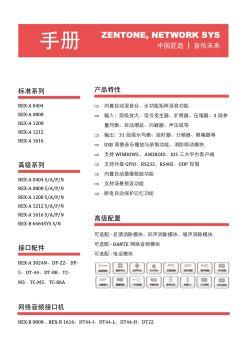 ZENTONE REX-A SYS 用户手册