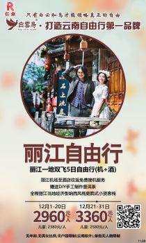 唯美云南/多漾贵州【12月/春节】 电子杂志制作平台