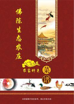 佛陈生态农庄菜谱 电子书制作软件