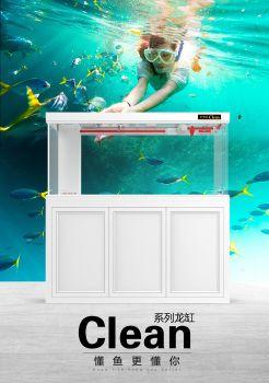 鱼缸clean电子杂志