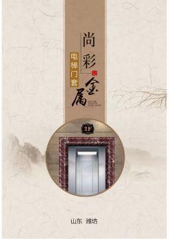 尚彩电梯门套4电子画册