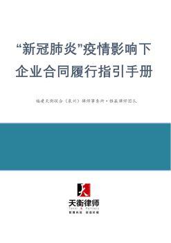 """""""新冠肺炎""""疫情影响下企业合同履行指引手册"""