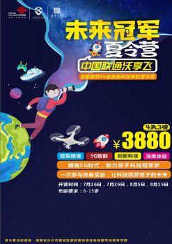 【4天3晚夏令营】5G时代,未来冠军,在线电子相册,杂志阅读发布