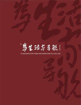 华策集团20周年画册 电子杂志制作软件