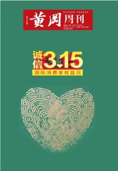 《黄冈周刊》2019年3月15日 第10期