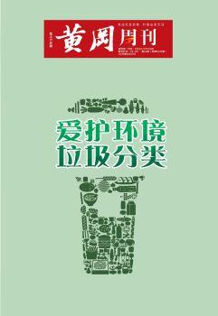 《黄冈周刊》2019年6月21日 第23期