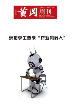 《黄冈周刊》2019年3月22日 第11期,电子期刊,在线报刊阅读发布