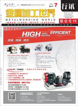 《金属加工世界·展会专刊》_2017-07_第四期_中国数控自动化金属加工网宣传画册