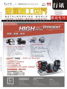 《金属加工世界·展会专刊》_2017-11_第六期_中国数控自动化金属加工网宣传画册
