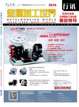 《金属加工世界展会特刊》_ 2016-11月_中国数控自动化金属加工网电子画册